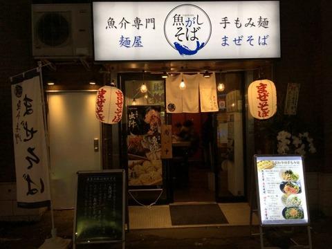 uogashisoba01