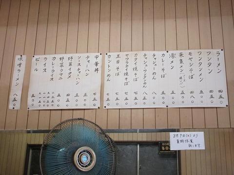 raishukenokachimachi07