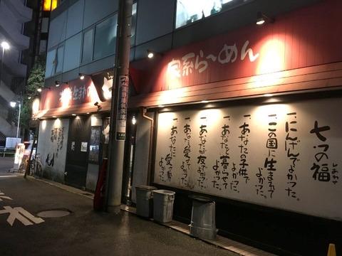 shichifukuya18