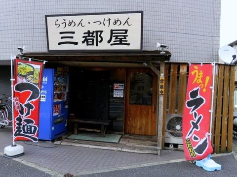 koiwamitoya01