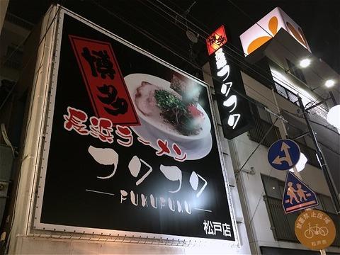 fukufuku01