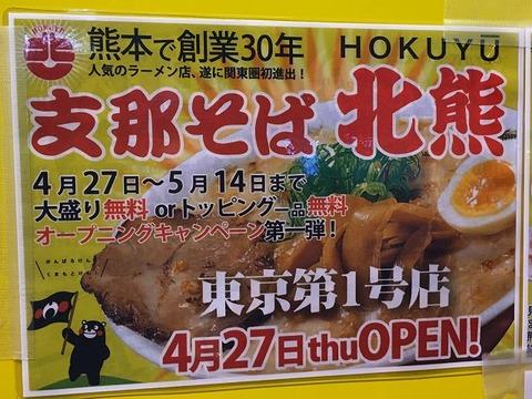 hokuyubaba04