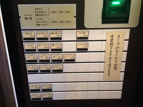 katsumoto05