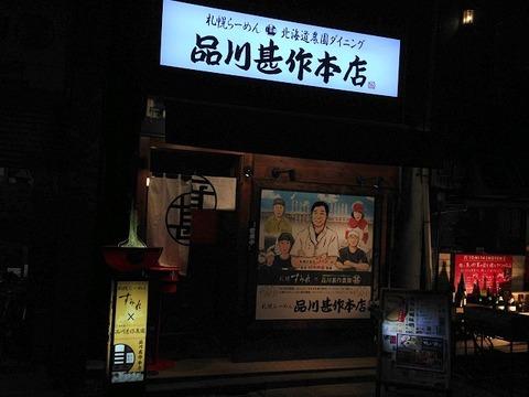shinagawajinsaku22