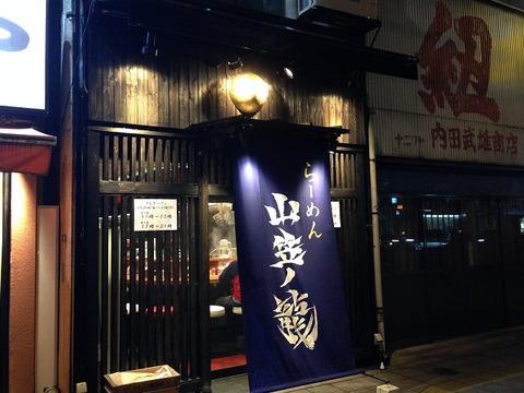 yamagasa19