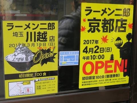 jirosenjuohashi07