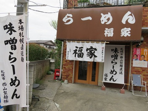 fukuya01
