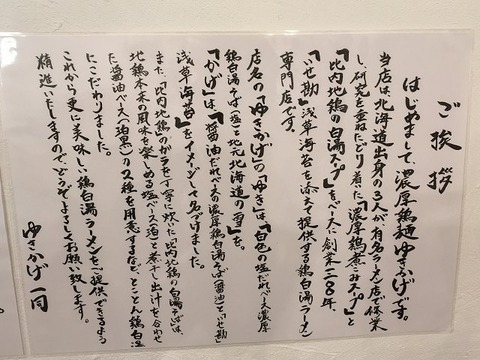 yukikage08
