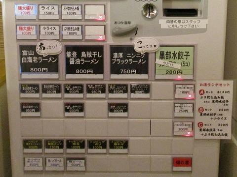 tsukutsuku08