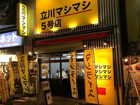 mashimashiocha01