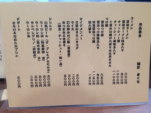 menshokikuchi06