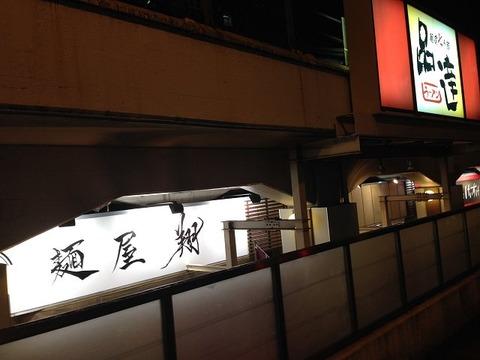 shoshinatatsu19