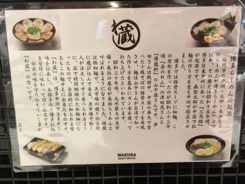 wakurakoenji07