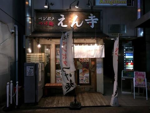 enjiikebukuro01