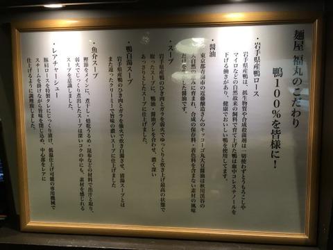 fukumaru206