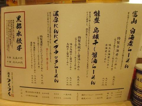 tsukutsuku10