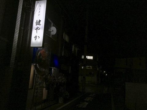 sukoyaka19