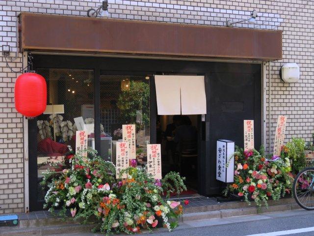 anzawashokudo01