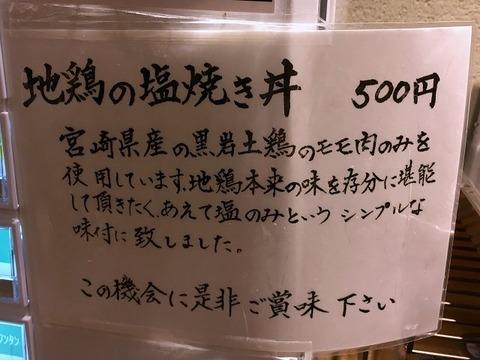 tomitashokudo207