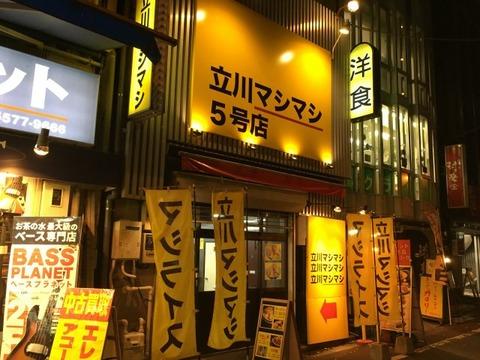 tachimashi01