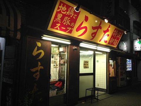 rasutayoyogi16