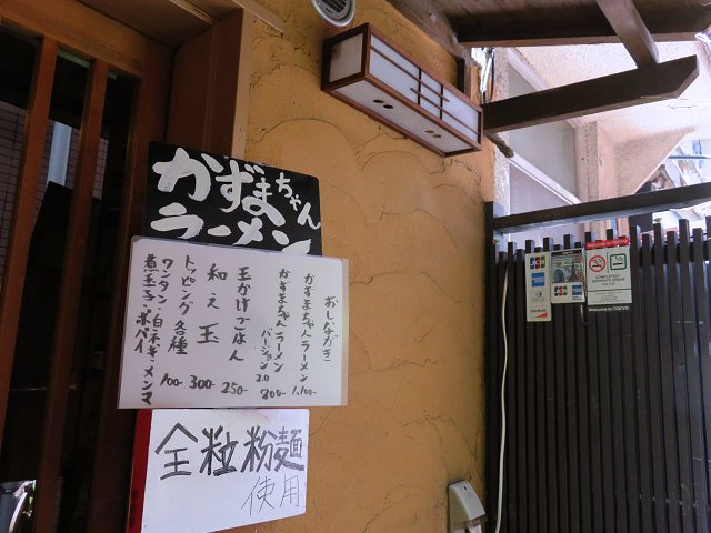 kazumachan01