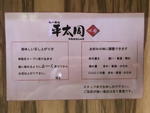 hiratainishioojima206