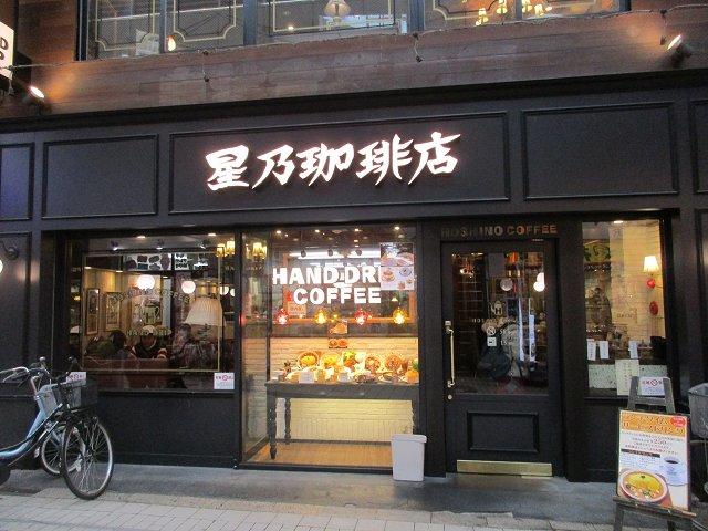 習志野 星乃 珈琲 店