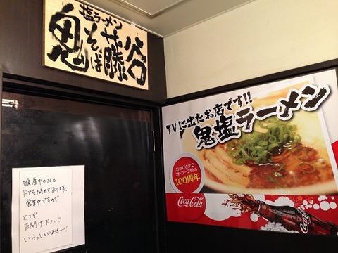 onisobafujiya05