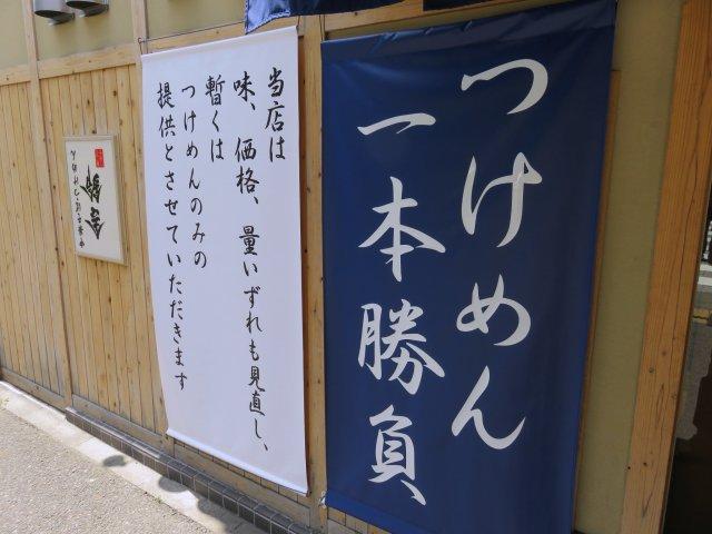 sharinshinbashi04