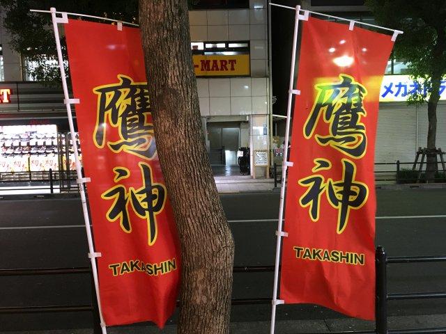 takashin219