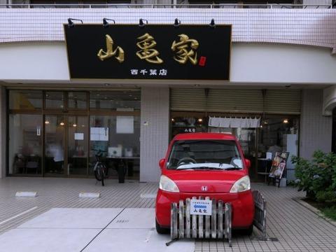 yamagameya03
