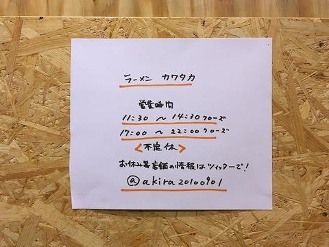 kawataka19