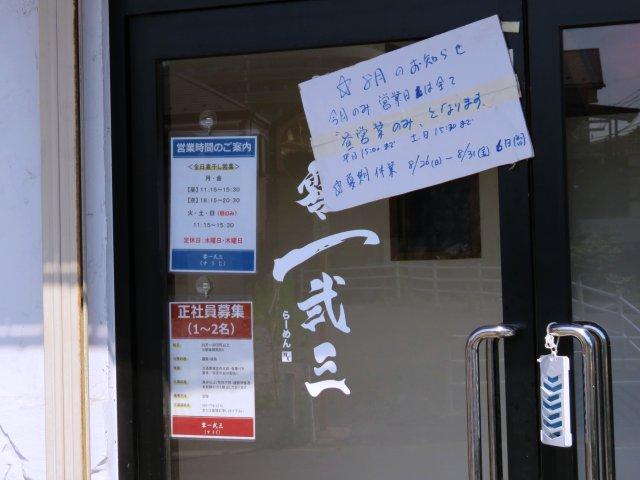 東海 神 ランチ 零 一 弐 三