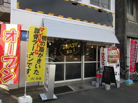 nikunamisho05