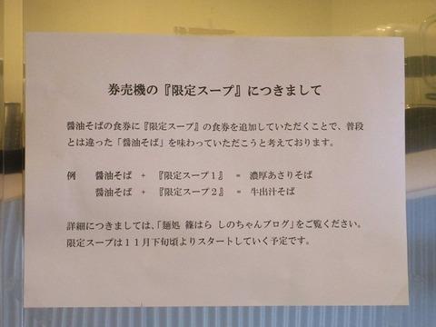 shinohara09