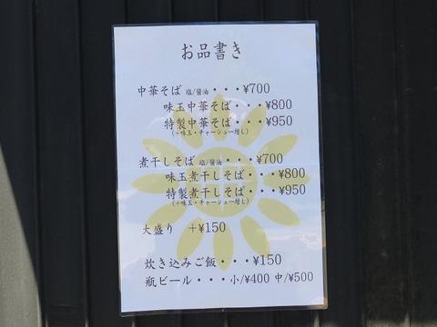 shimorenhimawari04