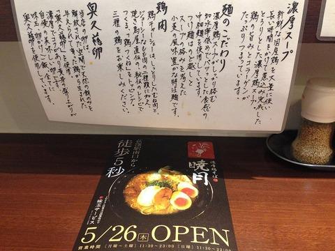 ogikuboakatsuki09