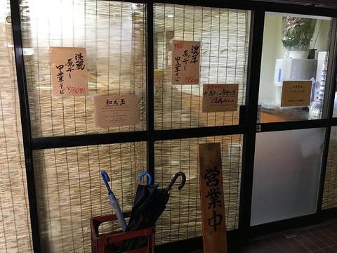 niboshimendokoromaru03