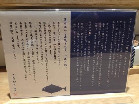 kitakatashokudo07