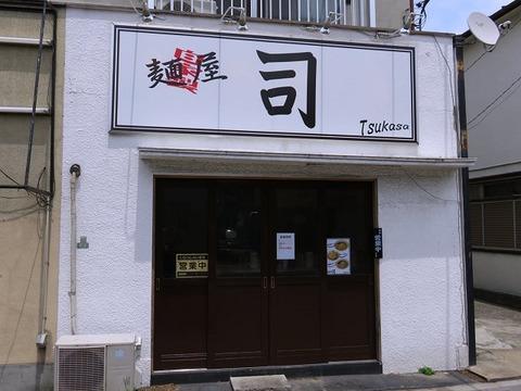 tukasanishiarai01