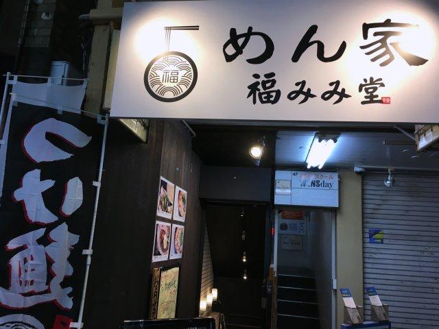 fukumimido216