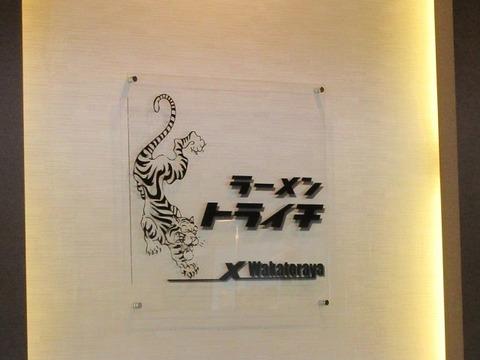 toraichi10