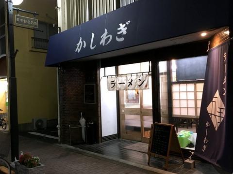 kashiwagi203
