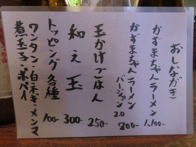 kazumachan07