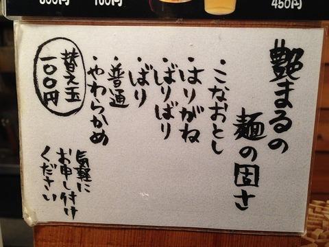 tsuyamaru11