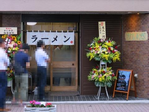 kashiwagi19