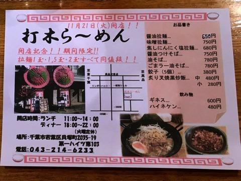 utsugiramen07