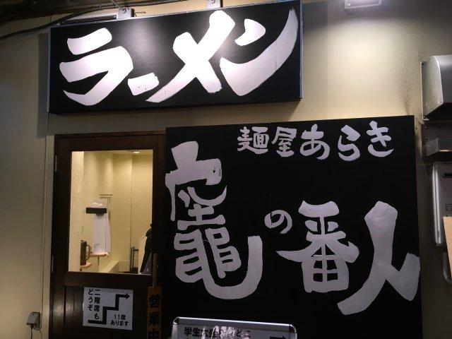 arakikamado04