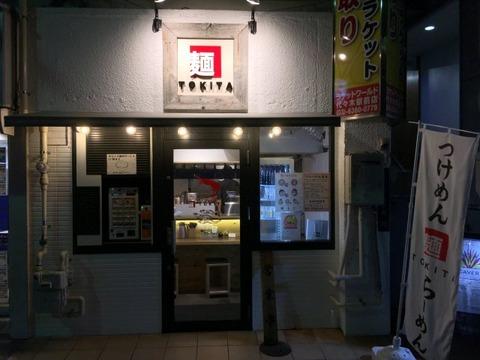 tokitayoyogi01